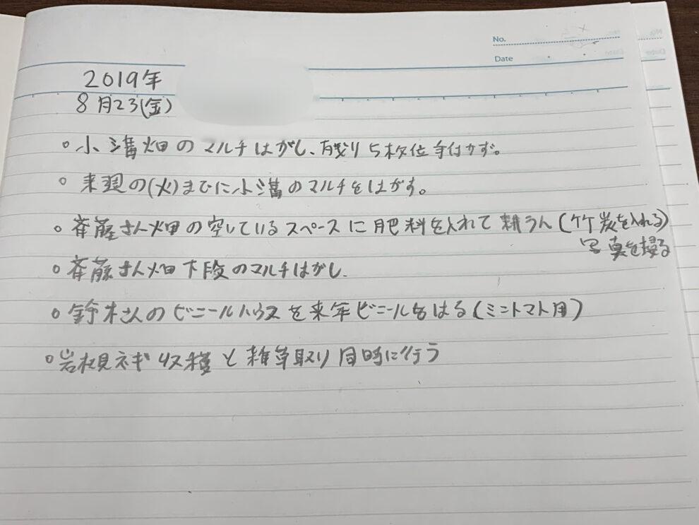 来週の作業予定 8月23日(金)