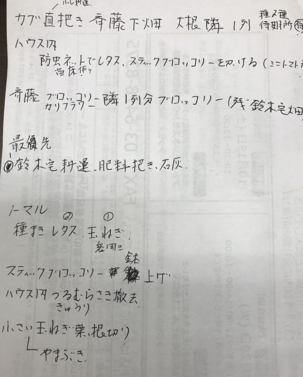 来週の作業予定 10月5日(土)