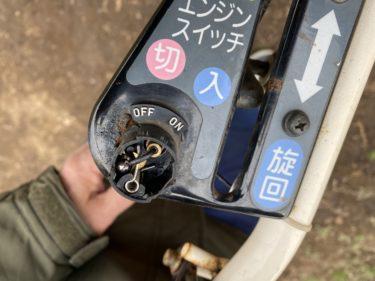 小型耕運機 修理 1 ヤンマー FP35 フロント ポチ (エンジンスイッチ破損故障)