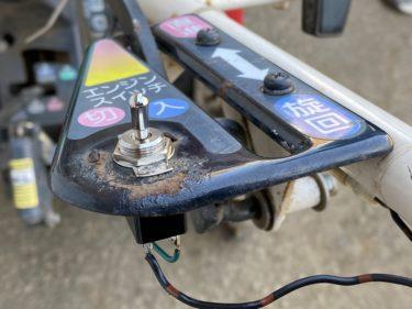 小型耕運機 修理 2 ヤンマー FP35 フロント ポチ (エンジンスイッチ破損故障) 修理完了!